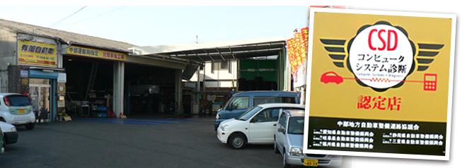 中部地方自動車整備連絡協議会(中整連)より認可を受けたCSD認定店です。