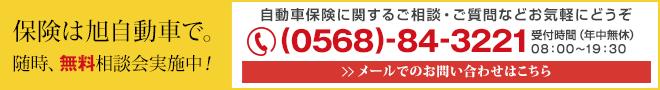保険は旭自動車で 0120-67-3016