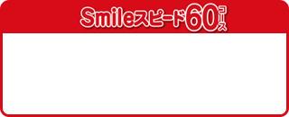 smileスピード60コース