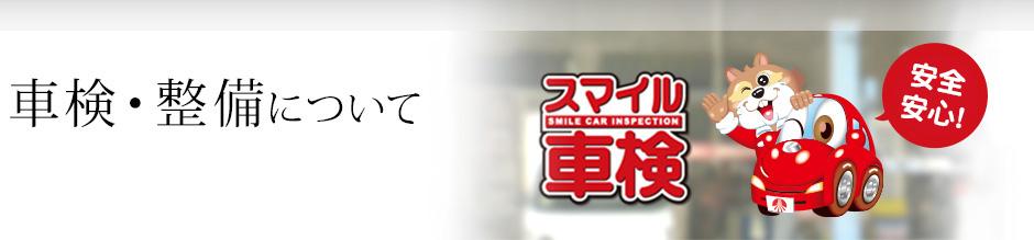 車検・整備について