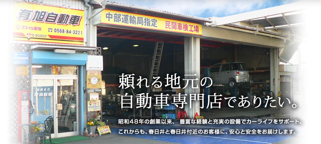 旭自動車株式会社
